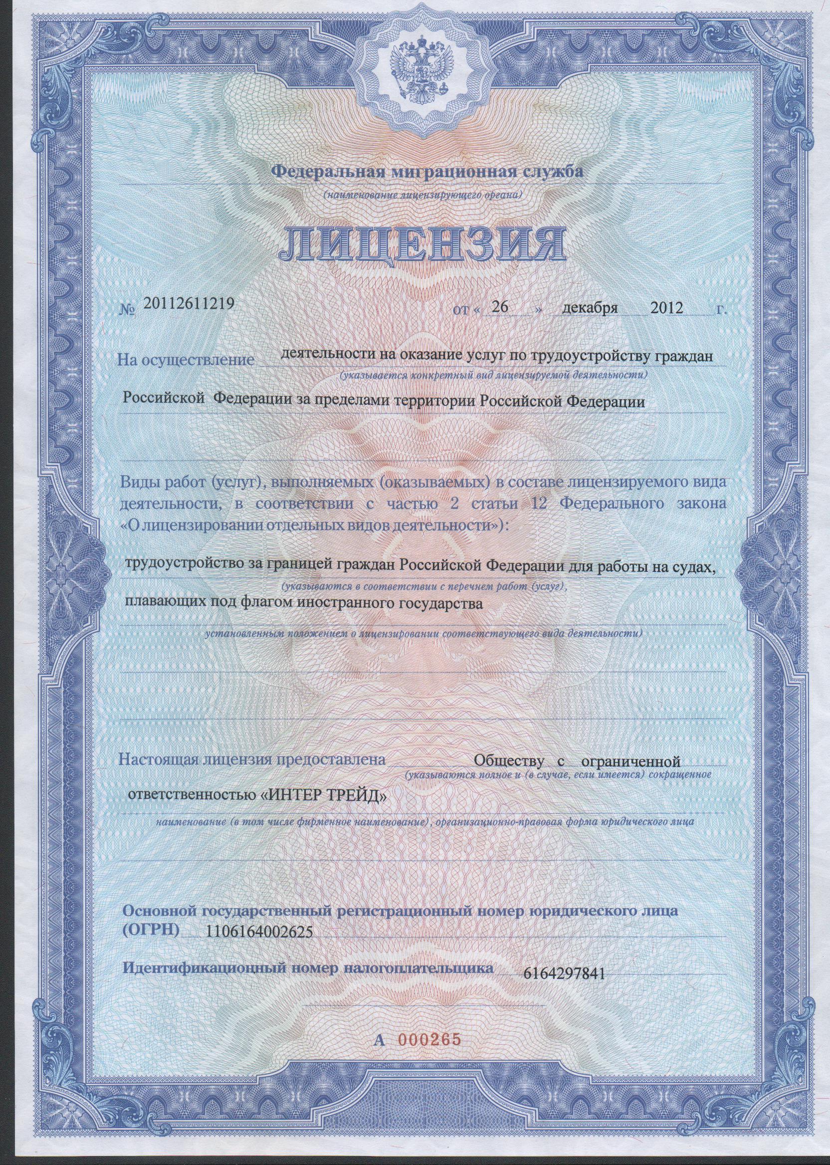 Крюинговая лицензия